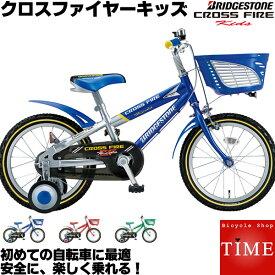 クロスファイヤーキッズ 18インチ 変速なし CK186 ブリヂストン 子供用自転車 幼児用自転車 クロスファイヤー キッズ ブリジストン 幼児車 幼児自転車 レッスン機能付きで早く乗れる