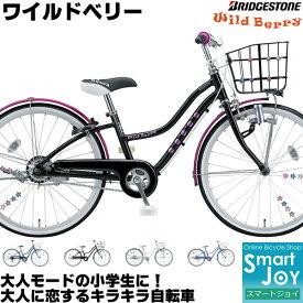 【キラキラ星型アクセサリー付】ブリヂストン ワイルドベリー 26インチ 変速なし 2021年モデル WB601 大人のトレンドを取り入れた新感覚の女の子向け自転車 子供自転車 ブリジストン 子供用自転車 26型