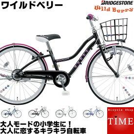 【キラキラ星型アクセサリー付】ブリヂストン ワイルドベリー 22インチ 変速なし 2021年モデル WB201 大人のトレンドを取り入れた新感覚の女の子向け自転車 子供自転車 ブリジストン 子供用自転車 22型