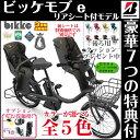 【シートクッションプレゼント!!】ビッケモブe BM0C37 bikke mob e 豪華特典付 ブリヂストン 電動自転車 20インチ 2017年モデル 後ろ子... ランキングお取り寄せ