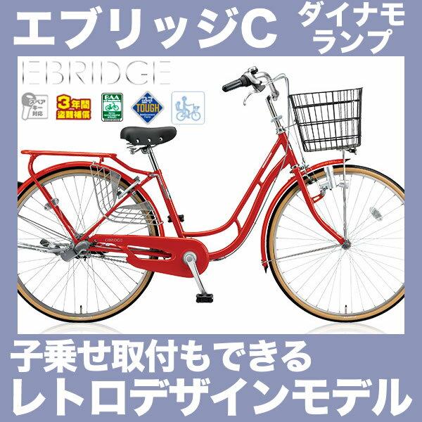 エブリッジC 26インチ 変速なし ダイナモランプ EB60C 2017年モデル ブリヂストン 自転車 シティサイクル ママチャリ ブリジストン エブリッジC型 レトロデザインモデル 後ろ子供乗せ取付も可能 お安い価格が人気 通学用自転車 通勤用自転車