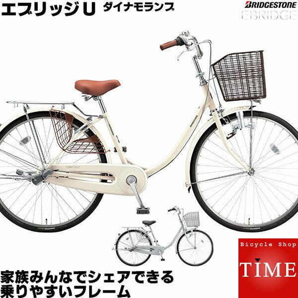エブリッジU 26インチ 変速なし ダイナモランプ EB60U 2017年モデル ブリヂストン シティサイクル ママチャリ ブリジストン エブリッジ 子供乗せ取付可 通勤用自転車 通学用自転車 婦人車