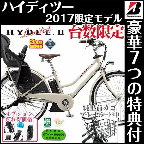 【2017年限定モデル】特典いっぱい ハイディー2 ハイディーツー HL6C37 ブリヂストン 電動自転車 3人乗り 26インチ ハイディビーの後継車 ハイディツー ハイディ2 カスタム受付可 レインカバー・チャイルドシートカバーもお安い価格で