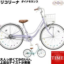 【ハート型アクセサリー付】ブリヂストン リコリーナ ダイナモランプ 22インチ 変速なし RC20 2017年モデル ちょっと可愛い大人テイストのシンプル少女車 女の子向け 子供自転車 ブリジストン 子供用自転車