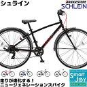 子供自転車 24インチ ブリヂストン シュライン 外装7段変速付 SHL47 2017年モデル 軽量アルミ製 重さも走りも軽い 男の子に大人気の ジュニアクロス...