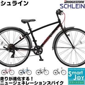 子供自転車 26インチ ブリヂストン シュライン 外装7段変速付 SHL67 2017年モデル 軽量アルミ製 重さも走りも軽い 男の子に大人気の ジュニアクロスバイク 子供用クロスバイク ブリジストン 子供用自転車 CTB 子供用スポーツバイク