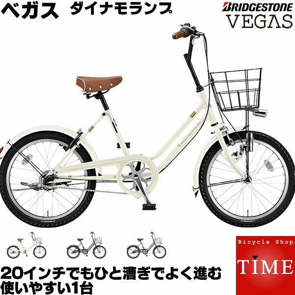 ブリヂストン ベガス ダイナモランプ 20インチ 変速なし VG00 2017年モデル ゆったり走れる小径モデル 通勤自転車 通勤用自転車 ブリジストン VEGAS 小径車 ミニベロ ファッションサイクル グリーンレーベル GREEN LABEL