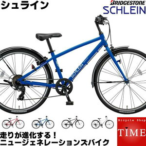 子供自転車 26インチ ブリヂストン シュライン 外装7段変速付 SHL61 2021年モデル 軽量アルミ製 重さも走りも軽い 男の子に大人気の ジュニアクロスバイク 子供用クロスバイク ブリジストン 子
