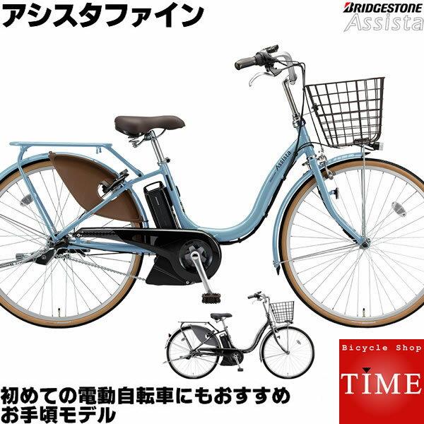 ブリヂストン アシスタファイン 2018年モデル 26インチ 電動アシスト自転車 ママチャリ A6FC18 アシスタ ファイン