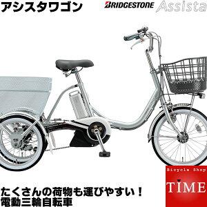 【関東、東海、関西のみ配達可能】ブリヂストン 電動三輪車 新型アシスタワゴン 2021年モデル AW1C31 前18 後16インチ 電動アシスト自転車 ブリジストン 電動自転車