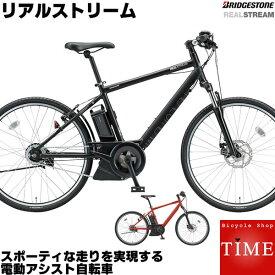 ブリヂストン リアルストリーム 電動自転車 2018年モデル 26インチ 内装8段変速付 RS6C48 電動アシスト自転車 ブリジストン アシスト電動自転車