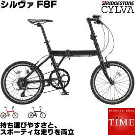 ブリヂストン シルヴァF8F 折りたたみ自転車 2018年モデル 20インチ 外装8段変速 CYLVA F8F シルバ VF8F20 アルミフレーム製