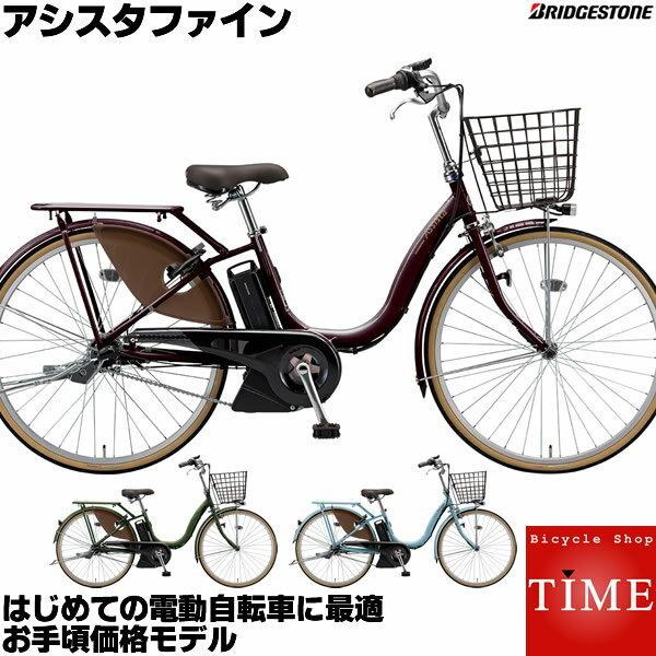 ブリヂストン アシスタファイン 2019年モデル 26インチ 電動アシスト自転車 ママチャリ A6FC19 アシスタ ファイン