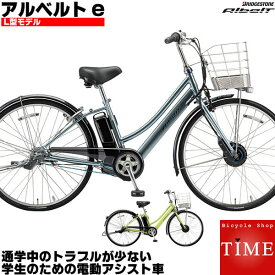ブリヂストン アルベルトe L型 2019年モデル 26インチ ベルトドライブモデル 電動アシスト自転車 通学用自転車 AL6B49 アルミフレーム 走りながら充電機能付