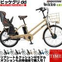 【純正シートクッション付】ブリヂストン ビッケグリdd BG0B49 2019年モデル 電動自転車 子供乗せ 3人乗り自転車 三人…