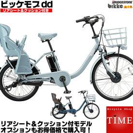 【純正シートクッション付】ブリヂストン ビッケモブdd BM0B49 2019年モデル 電動自転車 子供乗せ 3人乗り自転車 三人乗り 24インチ/20インチ bikke MOB dd 子供乗せ電動自転車 前後ろ子供乗せ取付可 激安価格