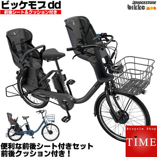 【前後クッション付】前後シート付 ブリヂストン ビッケモブdd BM0B49 2019年モデル 電動自転車 子供乗せ 3人乗り自転車 三人乗り 24インチ/20インチ bikke MOB dd 子供乗せ電動自転車 前後ろ子供乗せ付 激安価格