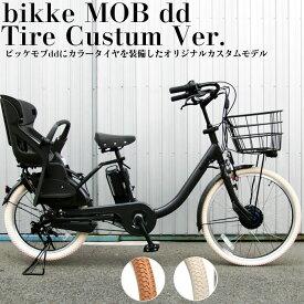 純正シートクッション付 カラータイヤ仕様 カスタムモデル ブリヂストン ビッケモブdd BM0B49 2019年モデル 電動自転車 子供乗せ 3人乗り自転車 三人乗り 24インチ/20インチ bikke MOB dd 子供乗せ電動自転車 前後ろ子供乗せ取付可