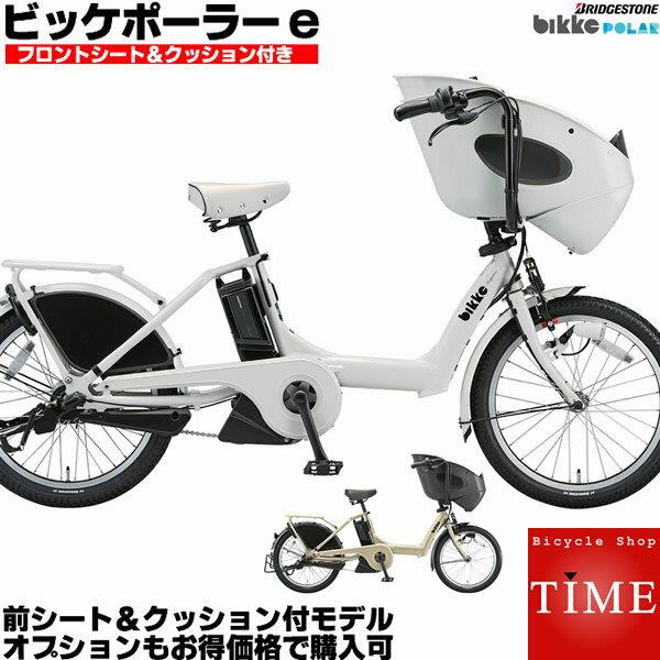 【シートクッション付】ビッケポーラーe BR0C49 2019年モデル ブリヂストン 電動自転車 子供乗せ 3人乗り自転車 三人乗り 20インチ bikke 子供乗せ電動自転車 前後ろ子供乗せ取付可