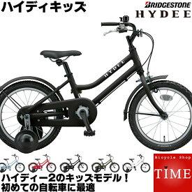 ブリヂストン ハイディキッズ キッズバイク 2019年モデル 16インチ HY16 幼児用自転車 子供用自転車 ハイディツーのキッズモデル ハイディーキッズ