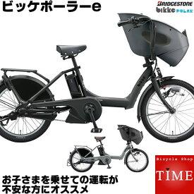 【シートクッション付】ビッケポーラーe BP0C40 2020年モデル ブリヂストン 電動自転車 子供乗せ 3人乗り自転車 三人乗り 20インチ bikke 子供乗せ電動自転車 前後ろ子供乗せ取付可