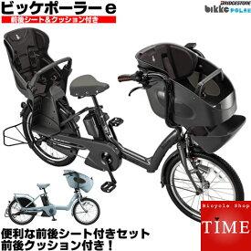 【前後クッション付】前後シート付 ビッケポーラーe bp0c40 2020年モデル ブリヂストン 電動自転車 子供乗せ 3人乗り自転車 三人乗り 20インチ bikke 子供乗せ電動自転車 前後ろ子供乗せ取付可