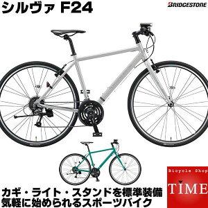 【ご予約品】ブリヂストン シルヴァF24 クロスバイク 2021年モデル 700×32Cタイヤ 外装24段変速 ブリジストン