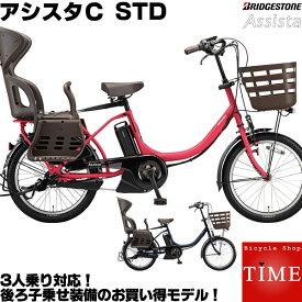ブリヂストン アシスタC STD 20インチ 内装3段変速 CC0C31 2021年モデル 電動アシスト自転車 子供乗せ自転車 3人乗り自転車 3人乗り 前後ろ子供乗せ取付可能