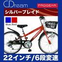 C.Dream/PROGEAR シルバーブレイド 22インチ 6段変速付 男の子に人気のカッコいいフレームデザインの子供用マウンテンバイク 激安価格 シードリー...
