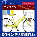 【スポーク飾り付】C.Dream/PROGEAR フェミニン 24インチ 変速なし 乗りやすく女の子に人気のカラー&デザインの子供…