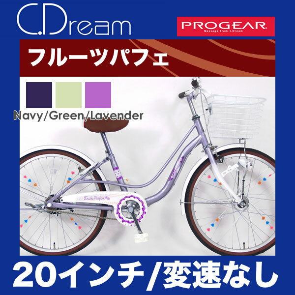 C.Dream/PROGEAR フルーツパフェ 20インチ 変速なし オートライト付 軽い踏み心地 女の子に人気のかわいいデザイン&カラーの子供用自転車 子ども自転車 激安価格 シードリーム プロギア 子供自転車 CDREAM ブランド 当店限定 サイクリング 自転車 キッズ・ジュニア用自転車