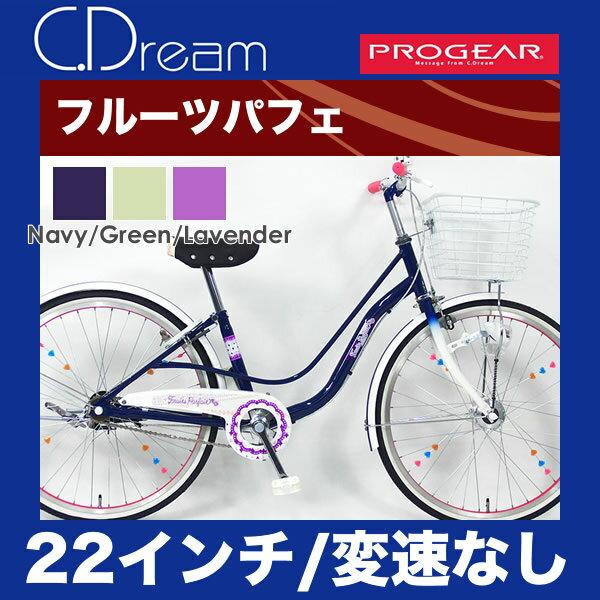 C.Dream/PROGEAR フルーツパフェ 22インチ 変速なし オートライト付 軽い踏み心地 女の子に人気のかわいいデザイン&カラーの子供用自転車 子ども自転車 激安価格 シードリーム プロギア 子供自転車 CDREAM ブランド 当店限定 サイクリング 自転車 キッズ・ジュニア用自転車