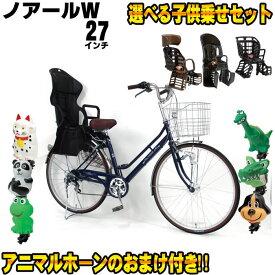 【送料無料】【選べる子供乗せセット】C.Dream/PROGEAR 子供乗せ自転車 ノアールW シティサイクル 後ろ子供乗せ付 27インチ 外装6段変速 LEDオートライト