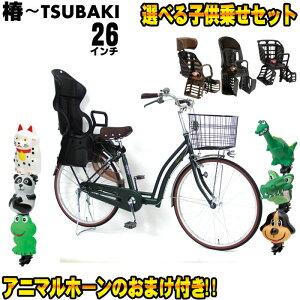 【選べる子供乗せセット】C.Dream/PROGEAR 子供乗せ自転車 椿 ツバキ シティサイクル 後ろ子供乗せ付 26インチ 変速なし LEDオートライト