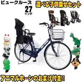 【送料無料】【選べる子供乗せセット】C.Dream/PROGEAR 子供乗せ自転車 ビュークルーズ シティサイクル 後ろ子供乗せ付 27インチ 変速なし LEDオートライト