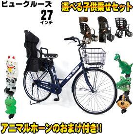 【送料無料】【選べる子供乗せセット】C.Dream/PROGEAR 子供乗せ自転車 ビュークルーズ シティサイクル 後ろ子供乗せ付 27インチ 内装3段変速 LEDオートライト