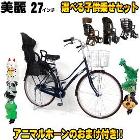 【送料無料】【選べる子供乗せセット】C.Dream/PROGEAR 子供乗せ自転車 美麗 シティサイクル 後ろ子供乗せ付 27インチ 変速なし LEDオートライト