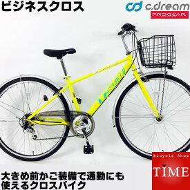 C.Dream/PROGEAR ビジネスクロス 700C 6段変速付 LEDオートライト付 通学&通勤用クロスバイク シードリーム プロギア 通勤自転車