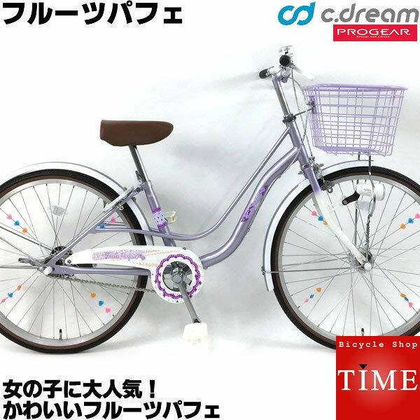 【送料無料】C.Dream/PROGEAR フルーツパフェ 子供自転車 24インチ 変速なし オートライト付 シードリーム プロギア 子供用自転車