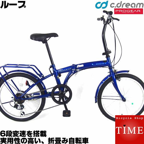 C.Dream/PROGEAR ループ 20インチ 外装6段変速付 後キャリア付きで便利な折り畳み自転車 激安価格 シードリーム プロギア 折りたたみ自転車 CDREAM ブランド 20型 6段ギア付 自転車