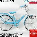 【スポーク飾り付き】C.Dream/PROGEAR スイートラブジュニア 20インチ 変速なし おしゃれでカワイイ 女の子に人気の 子供用自転車 激安価格 子供...