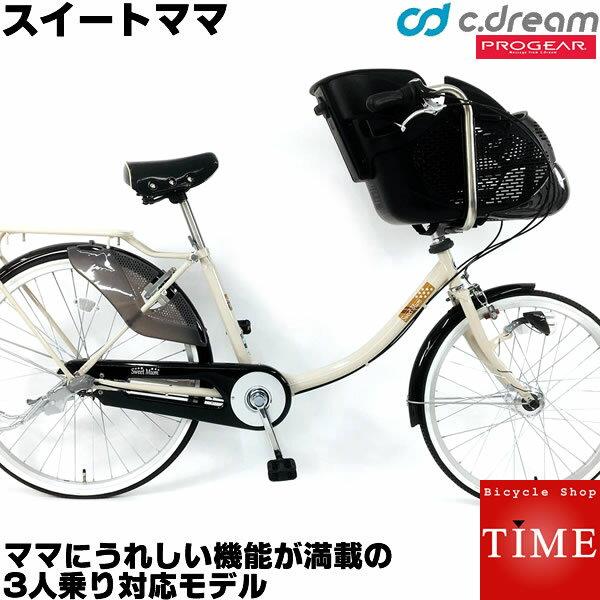 C.Dream/PROGEAR スイートママ 3人乗り自転車 26インチ 内装3段変速 LEDオートライト 子供乗せ自転車 SWM63 シードリーム プロギア