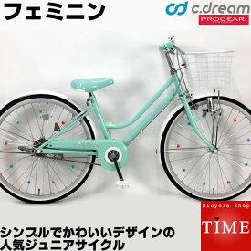 【女の子に人気のカラー&デザインの子供用自転車】C.Dream/PROGEAR フェミニン 22インチ 変速なし 乗りやすい 激安価格 子ども自転車 シードリーム 子供自転車 CDREAMブランド 当店限定モデル 22型