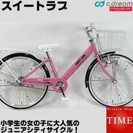 【小学生の女の子に人気】C.Dream/PROGEAR スイートラブ24インチ 変速なし おしゃれでカワイイ 女の子に人気の 子供用自転車 激安価格 子供自転車 シードリーム CDREAMスイートラブJr