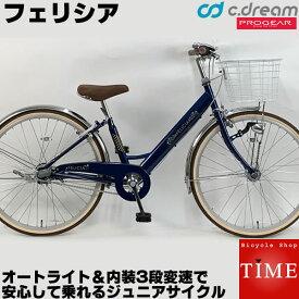 【チェーン外れがしにくい高性能モデル】C.Dream/PROGEAR フェリシア 26インチ 内装3段変速付 オートライト付 子ども自転車 シードリーム おしゃれで乗りやすい 子供自転車