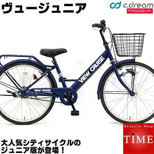 【おしゃれでかっこいい子供自転車】C.Dream/PROGEAR ヴュージュニア 22インチ 変速なし 子ども自転車 激安価格 シードリーム ビュージュニア ビューJr 子供用自転車