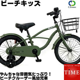C.Dream/PROGEAR ビーチキッズ 16インチ かっこいいビーチサイクル風の幼児車 子供自転車 子ども自転車 幼児自転車 シードリーム プロギア 幼児用自転車