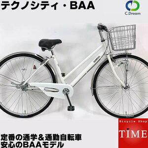 【お買い得価格のBAA対応シティサイクル】C.Dream/PROGEAR テクノシティ 26インチ 3段変速 シンプルデザインの人気モデル 激安価格 シードリーム プロギア 通学自転車 通勤自転車