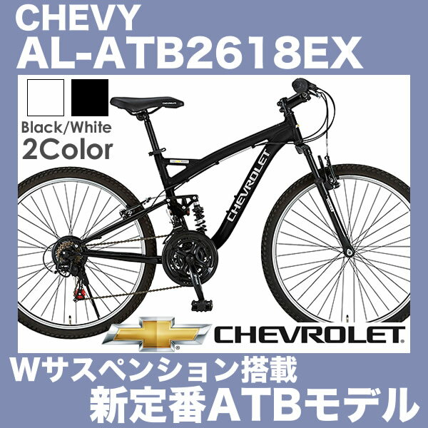 シボレー 自転車 マウンテンバイク CHEVY AL-ATB2618EX 26インチ 外装18段変速付 2017年モデル Wサスペンション装備 街乗りマウンテンバイク 軽い走りの軽量モデル アルミフレーム製 デザインとお安い価格が人気 シェビー 26×1.95インチ
