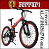 2015法拉利(Ferrari)折疊式的山地車AL-FDB2627Wsus-ALTA(在26英寸/27段變速)Imported Model海外型號